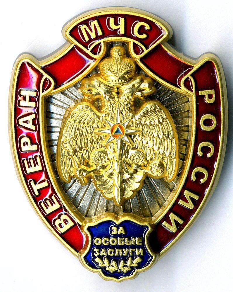 нагрудным знаком лучший работник пожарной охраны