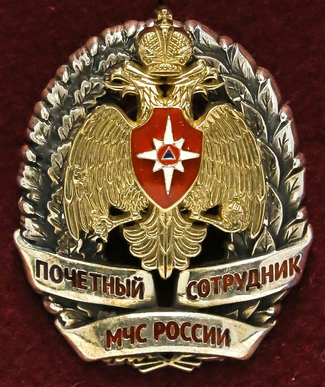 Награжден почетным знаком мчс россии