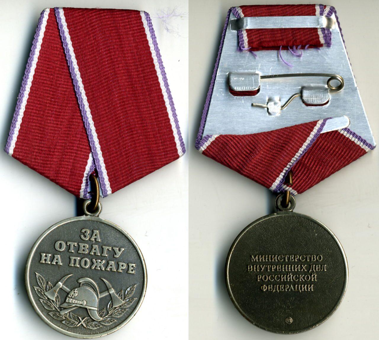 Льготы за медаль за отвагу Почему это